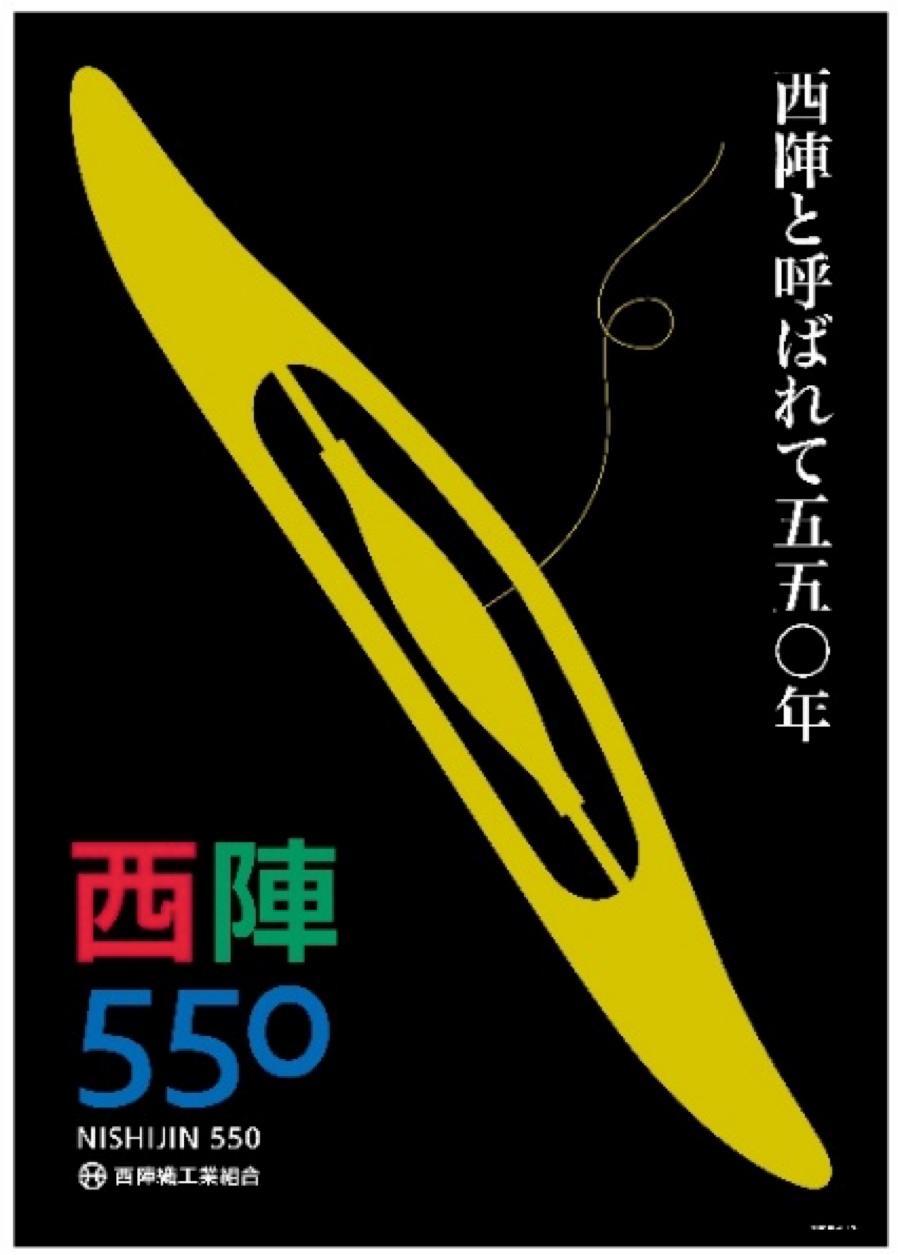 「西陣550」