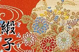 ながら の 金襴 緞子 帯締め
